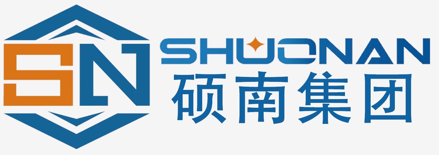 深圳市碩南科技集團有限公司