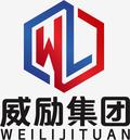上海威励金属集团有限企业