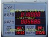 定制工厂车间生产管理LED数码管电子看板显示屏系统PLC设备计数器