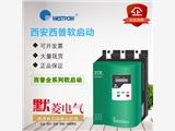 西安西普STR软启动器STR110C-3110kw价格