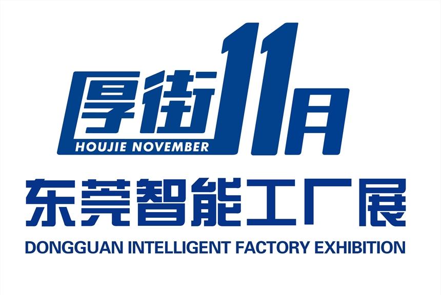 2020東莞國際厚街機械展覽會