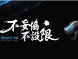 上海唯听无线直连的助听器铂越™助听器