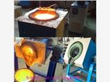内蒙古销售100KG中频感应熔铜炉