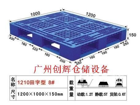 竹料塑料卡板 良田塑料卡板 钟落潭塑料卡板
