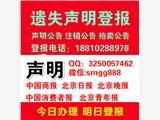 中国商报/中国改革报/遗失声明/致歉公告/寻亲登报/产品召回公告