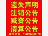 北京各类证件遗失声明登报费用及办理流程多少钱