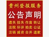 贵州日报挂失声明公告刊登仲裁委公告