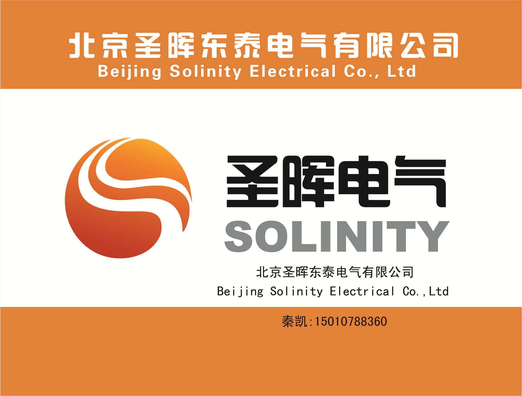 北京圣晖电气宣传册