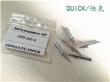 原裝快克烙鐵頭QUICK200-B無鉛烙鐵頭價格