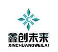 山西鑫创未来科技有限责任公司