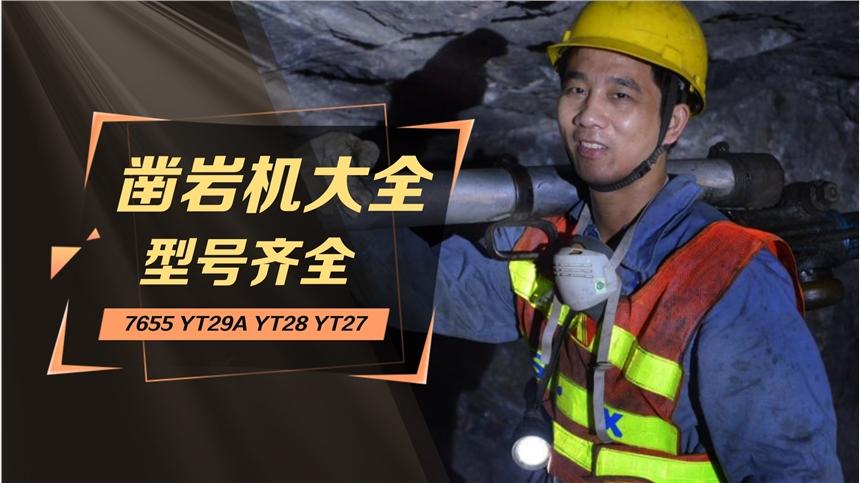 景德镇客户采购阿特拉斯YT27凿岩机