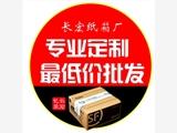 朝阳纸箱子干果水果防震气泡膜生产纸箱包邮包邮厂家纸箱