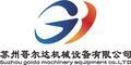 苏州哥尔达机械设备有限公司
