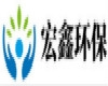 深圳市宏鑫环保设备工程有限企业Logo