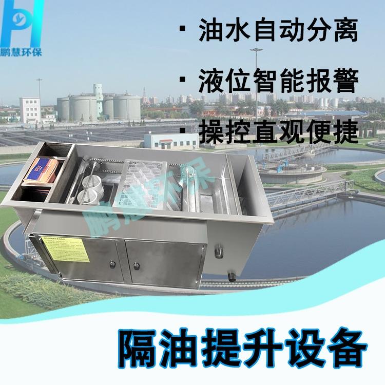 苏州餐饮油水分离器-隔油提升一体化设备厂家-餐厨垃圾处理设备定制-苏州鹏慧环保