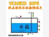 可用于非接触式双点2通道液体水位检测触控芯片— VK36W2D SOP8