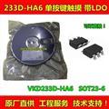 内置LDO稳压电流源,单通道触摸IC TTP233D-HA6,丝印打233DH单键触摸显示IC VK