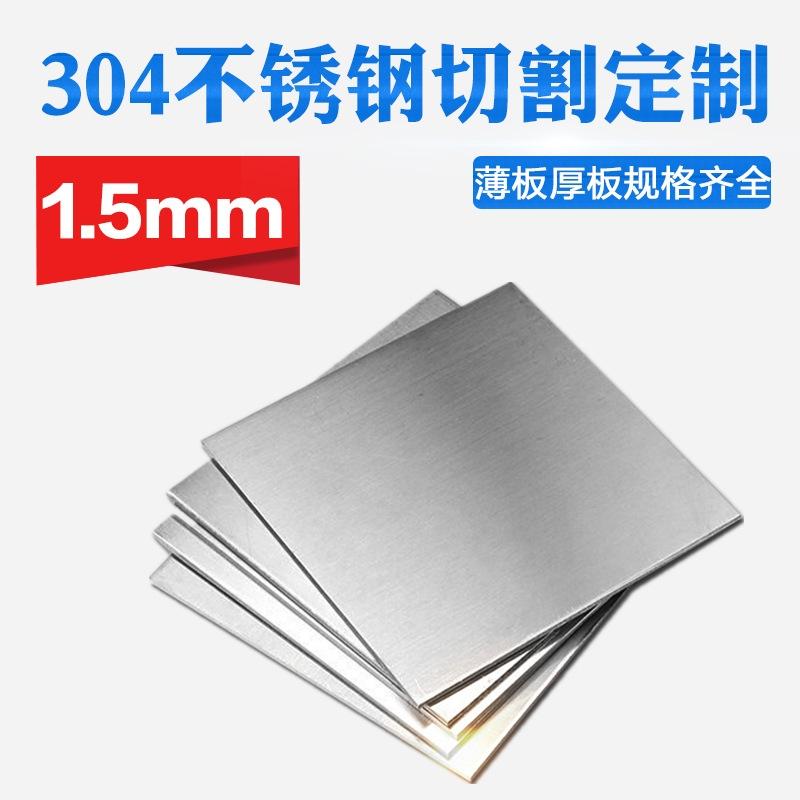 供应304不锈钢板 316不锈钢板 430 321 拉丝不锈钢板 可定制零切