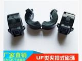 抗干扰磁环 抗干扰磁环扣式 抗干扰夹扣磁环UF25*12*15