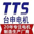 东莞市台申电机有限公司
