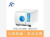 环氧乙烷灭菌器 台式小型环氧乙烷灭菌器 全自动型 消毒锅三强