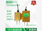 苏州天康PCM620风压变送器微差压传感器输出4-20mA0-10V5风机压力管道炉膛正负压