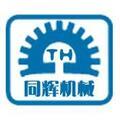 郑州同辉机械设备有限企业