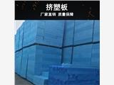 新闻:湖南湘西古丈地暖板xps挤塑板