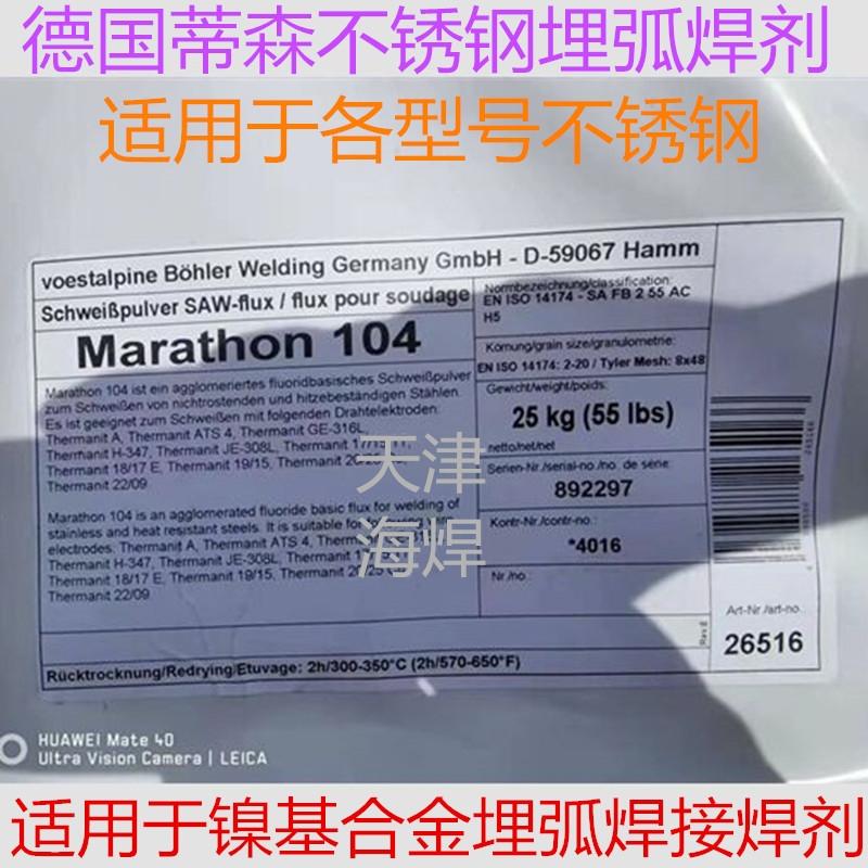 Marathon 104德国蒂森不锈钢埋弧焊剂