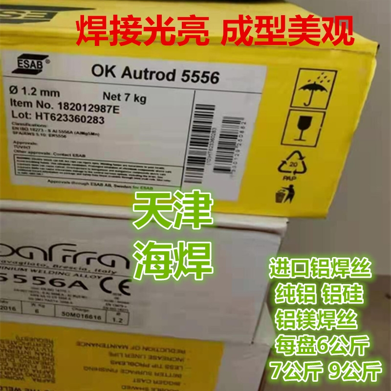 OK Autrod 5556进口铝镁焊丝5556A铝镁合金焊丝5087气保焊丝