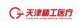 天津精工医疗设备技术有限公司