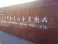天津市金天山金属制品有限企业