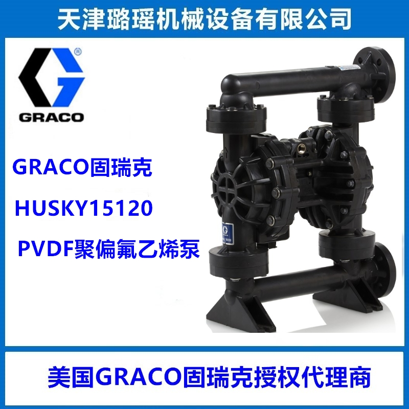 HUSKY 15120  (38.1 MM) air-operated double diaphragm pump of Graco