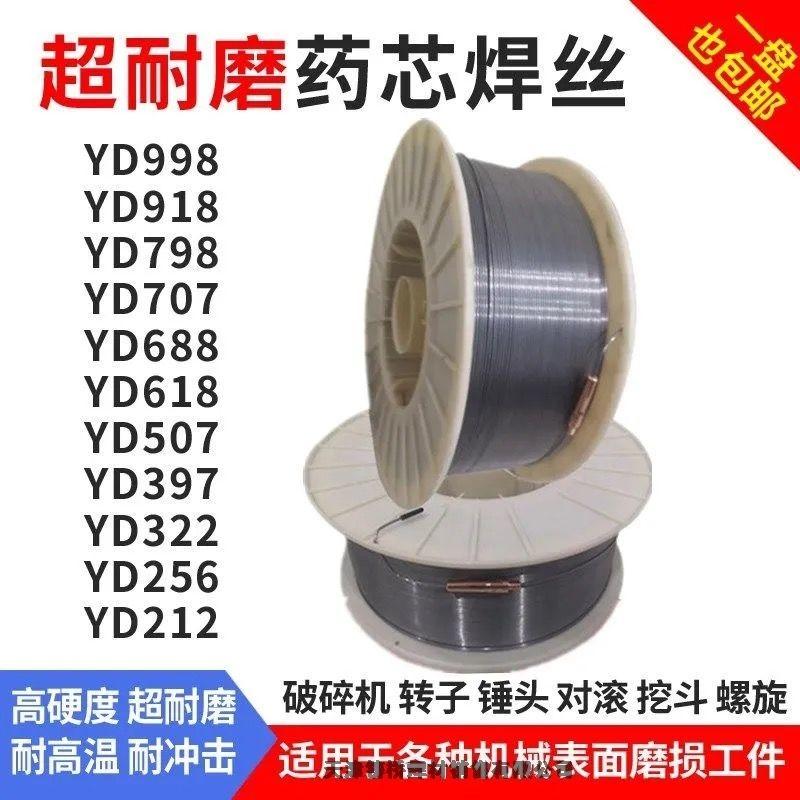 YD352耐磨药芯焊丝YD405堆焊焊丝价格