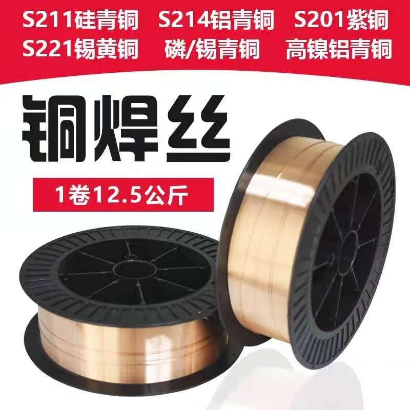 天津新利得S211硅青铜焊丝材质标准ERCuSi-A铜焊丝
