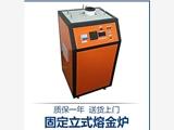 控温型熔金机黄金熔化炉