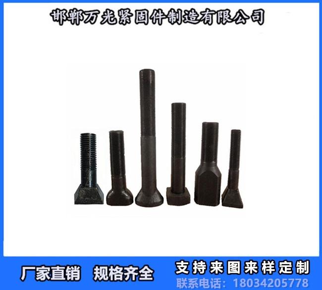 衬板丝 鹅蛋丝 斗型丝 扇面丝 衬板螺栓厂家