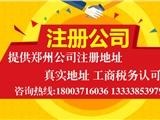 郑州注册公司没有地址怎么办?威驰财务为您提供郑州注册公司地址挂靠服务