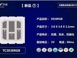 3838灯珠 小功率3838rgb 内置ic幻彩3838灯珠 晶元3838灯珠广东深圳厂家 3838