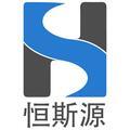武汉恒斯源液压机电设备有限企业