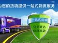 武汉市东西湖区华泰货运信息部