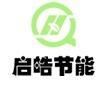 武漢啟皓節能科技有限公司
