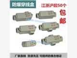 BHC系列防爆穿线盒6分直通三通四通弯通防爆接线盒3/4直销规格齐