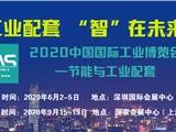 2020中国工博会清洁技术与设备展览会