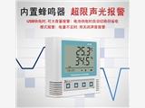 USB高精度工业温湿度记录仪阴凉柜温湿度传感器变送器药店gsp大棚