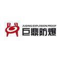 温州巨鼎防爆电器有限公司