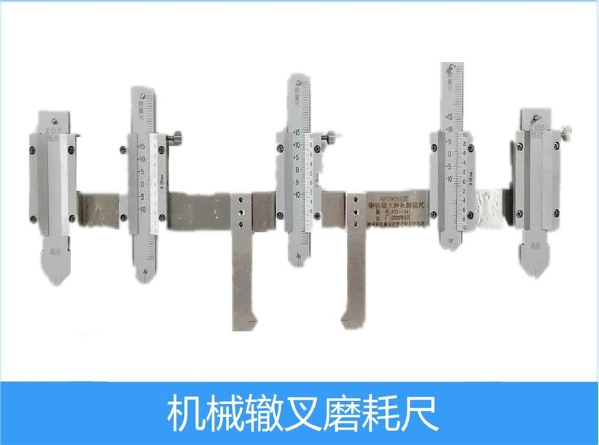 襄阳联杰  机械式辙叉磨耗测量尺  铁路工务量具