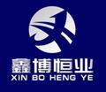 深圳市鑫博恒业科技有限公司