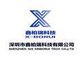 深圳市鑫柏瑞科技有限公司