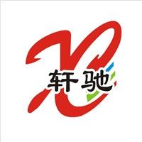 河北轩驰塑料制品有限公司